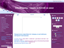 Tablet Preview of inter-shopping.at.ua